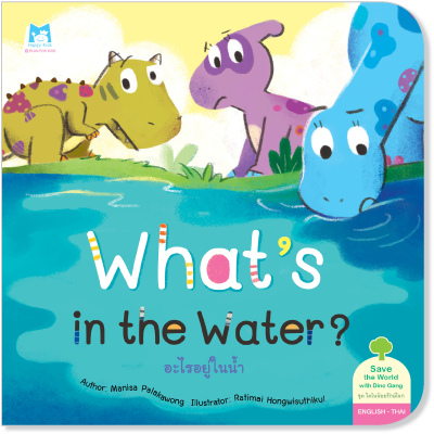 Plan for Kids แปลน ฟอร์ คิดส์ : What is in the Water (อะไรอยู่ใน ...